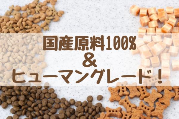 リブドッグ成分・原材料「100%国産原料 & ヒューマングレード!」